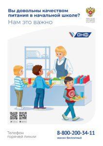Плакат-по-горячему-питанию-ОНФ-МИНПРОСВЕЩЕНИЯ-212x300